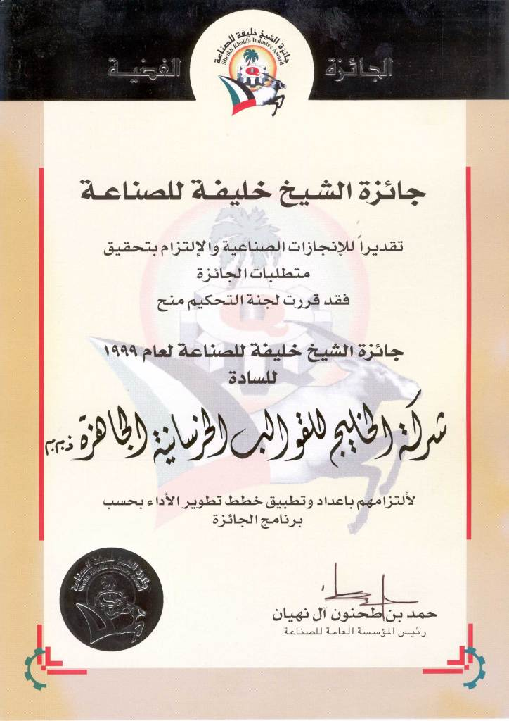 Sheikh Khalifa Industry Award 1999 (Performance development plan & Implementation)
