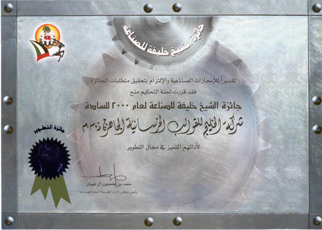Sheikh Khalifa Industry Award 2000 (Development)