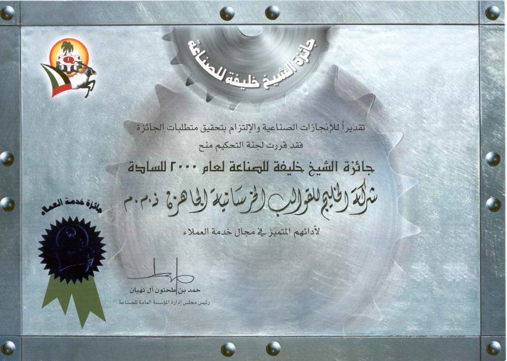 Sheikh Khalifa Industry Award 2000 (Customer Service Reward)